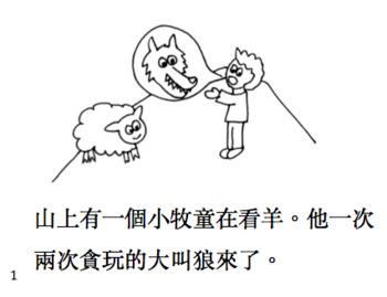 高級閱讀書:叫狼的男孩 Advanced Chinese Reader: The Boy Who Cried Wolf