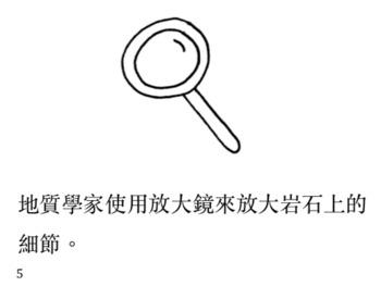 高級閱讀書:地質學家 Advanced Chinese Reader: Geologists