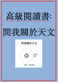 高級閱讀書:科學 Advanced Chinese Readers: Science Bundle