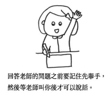 高級閱讀書:課堂規則 Advanced Chinese Reader: Classroom Rules