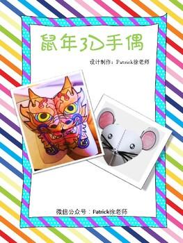 鼠年3D手偶Chinese New Year 3D paper crafts