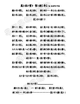 鼠來寶-賀新年(Happy New Year of Rat)_Traditional_Zhuyin