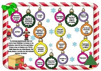 """""""Η Απόδραση"""" - Χριστουγεννιάτικο Επιτραπέζιο Παιχνίδι επεξεργασίας βιβλίων"""