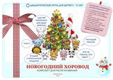 """""""Новогодний хоровод"""" (Комплект из 3-х дидактических игр для детей 5-12 лет)"""
