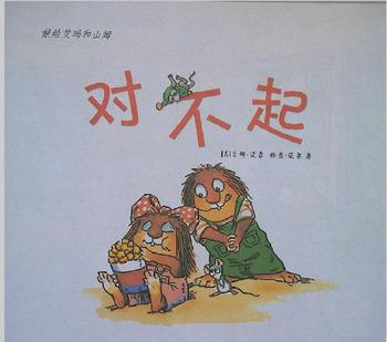 《小怪物的对不起》Reading for  2nd Grade Above Chinese Immersion