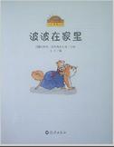 《波波在家里》Reading for Kinder and 1st grade Chinese immersion