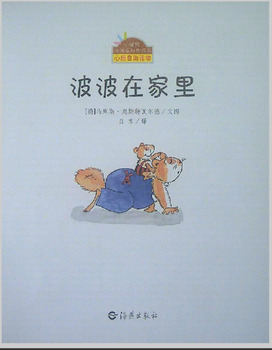 《波波在家里》Reading for Kinder and 1st grade Chinese immersion