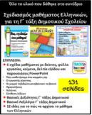 Σχεδιασμός μαθήματος Ελληνικών,  για τη Γ΄ τάξη Δημοτικού