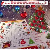 Новый год и Рождество Задания для детей и начинающих изуча