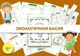 БАСНИ: Интерактивная Литературно-Экологическая тетрадь ( 5+ и 8+)