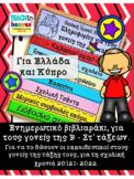 Ενημερωτικό βιβλιαράκι, για τους γονείς των Β-Στ τάξεων Δημοτικού