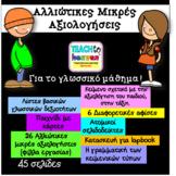Αλλιώτικες Μικρές Αξιολογήσεις για το Γλωσσικό Μάθημα (Ελληνικά)