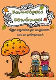 """""""Καλωσόρισες Φθινόπωρο"""" (Φύλλα εργασίας στη γλώσσα & τα μα"""