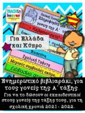 Ενημερωτικό βιβλιαράκι, για τους γονείς της Α΄ τάξης Δημοτικού