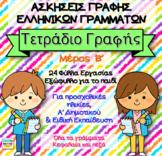 Τετράδιο Γραφής (Μέρος Β΄): Ασκήσεις Γραφής Ελληνικών Γράμμάτων
