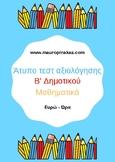 Άτυπο τεστ αξιολόγησης Β' Δημοτικού - Μαθηματικά (ευρώ - ώρα)