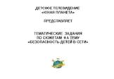 """Тематические задания на тему """"Безопасность в сети"""""""
