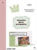 Начальная школа для билингва. Первый класс, 4 часть