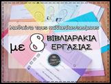 Multiflipbooks- Βιβλιαράκια εργασίας για τους πολλαπλασιασμούς