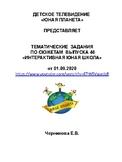 ТЕМАТИЧЕСКИЕ  ЗАДАНИЯ  ПО СЮЖЕТАМ  ВЫПУСКА 40 «ИНТЕРАКТИВН