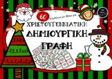 Χριστουγεννιάτικη Δημιουργική Γραφή