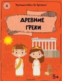 Путешествие во времени: древние греки