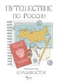 Путешествие по России: открытый урок