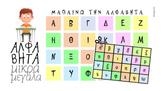 Αλφαβητα: πεζά και κεφαλαία γράμματα