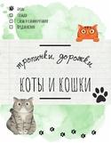 Тропинки, дорожки, коты и кошки. Набор №1 - Буквы