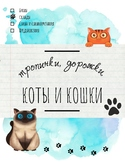 Тропинки, дорожки, коты и кошки. Набор №2 - Склады