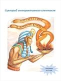 """Квест """"Путешествие в Древний Египет"""""""