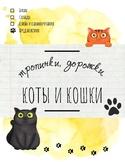 Тропинки, дорожки, коты и кошки. Набор №4 - Предложения