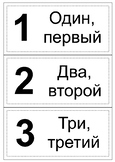 Карточки с цифрами на русском языке