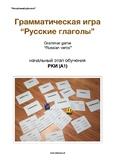 """Игра с карточками """"Русские глаголы"""" (РКИ, А1)"""