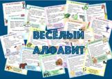 """Недетские прописи """"ВЕСЁЛЫЙ АЛФАВИТ"""" (8+)"""