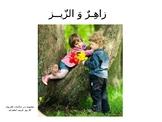 "Story ""Zaher and the Cicada"" Letter Z حكاية زاهر و الزيز -"