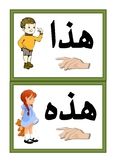 arabic Demonstratives, cards and activities اسماء الاشارة