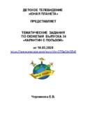 """Тематические задания к выпуску 24 """"Карантин с пользой"""""""