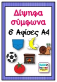 Δίψηφα σύμφωνα: μπ, ντ, τσ, τζ, γκ, γγ (6 Αφίσες Α4)