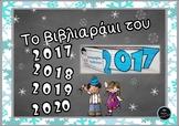 Το βιβλιαράκι του νέου έτους 2017, 2018, 2019, 2020