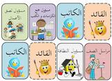 بطاقات وظيفة التلميذ في الصف cards for the student