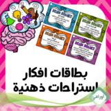 بطاقات افكار استراحات ذهنية