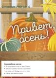 "Словарик РКИ ""Привет, осень!"" / Russian Autumn Vocabulary"