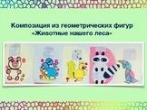 """Танграмы по теме """"Животные""""/ Tangram """"Animals""""."""