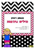 Memory Game - Synonyms (Hebrew)