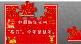 春节在线拼图设计教程及支持图片