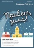 """Словарик РКИ """"Привет, зима!"""" / Russian Winter Vocabulary """""""