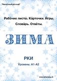Зима. Рабочие листы (РКИ, А1-А2)