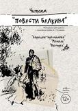 "Читаем ""Повести Белкина"""