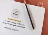 Ελληνική γραμματοσειρά - ThraniaFontHandrawn10